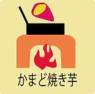 かまどイラスト02.jpg