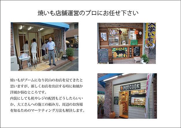 かまど炭火焼き芋サイト用16.jpg