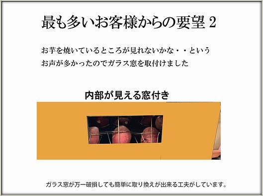 かまど炭火焼き芋サイト用11.jpg