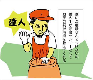 壺焼き芋マスター6.jpg