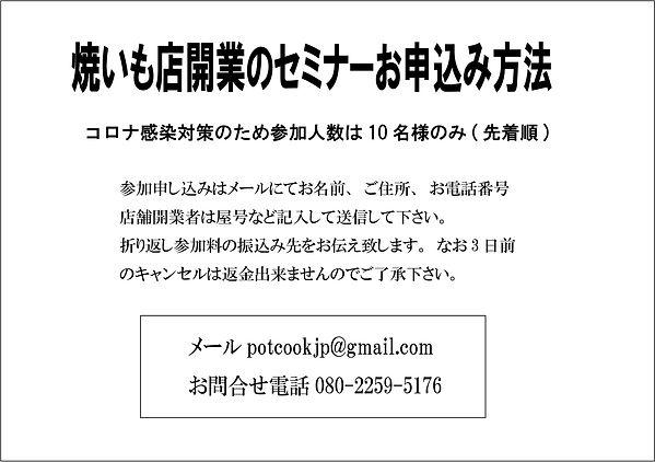 焼いも店開業セミナーお知らせ03.jpg