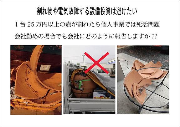 かまど炭火焼き芋サイト用06.jpg