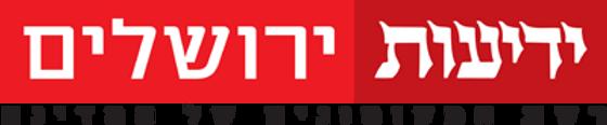 Jerusalem yediot