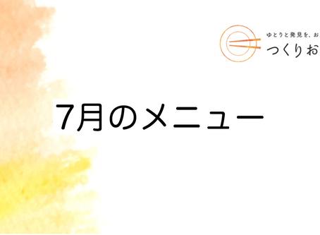 つくりおき.jp 7月のメニュー