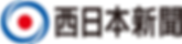 西日本新聞ロゴ.png