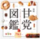 甘党図鑑.jpg