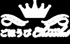 ロゴ透過白
