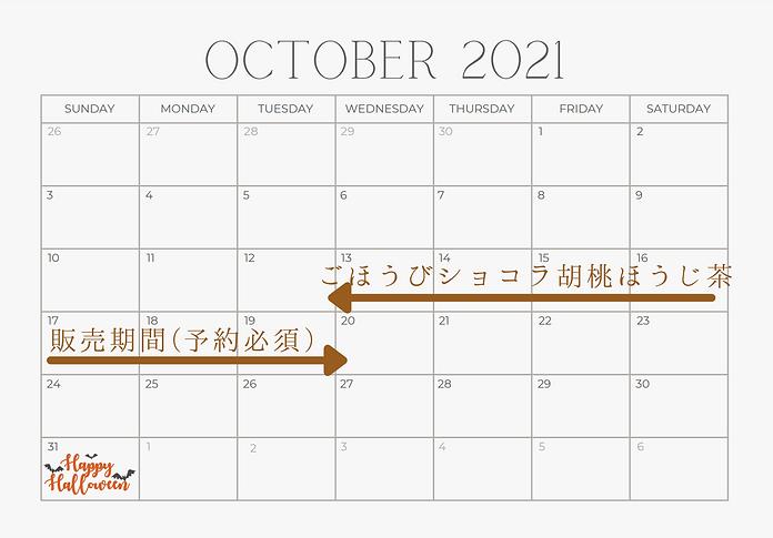 ごほうび10月カレンダー.png