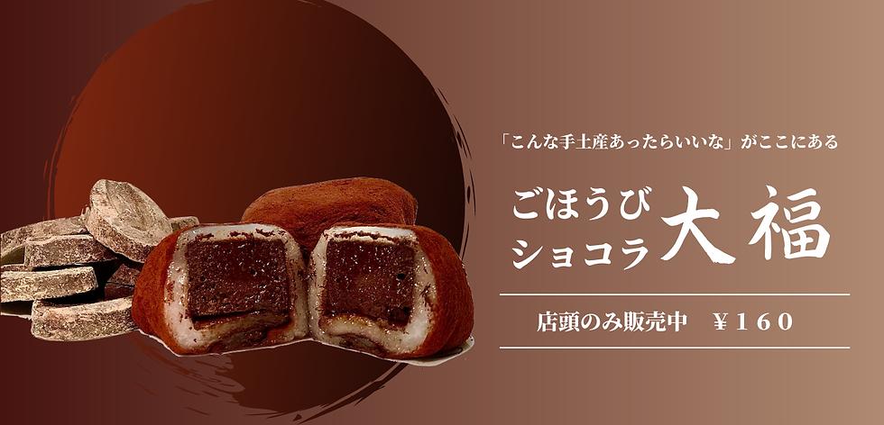 ショコラ大福2.png