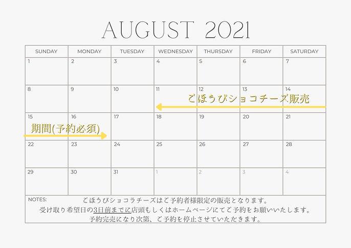 ごほうびカレンダー.jpg
