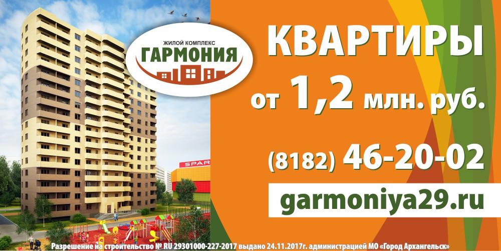 На старте. Квартиры в центре Архангельска 1,2 млн.руб.
