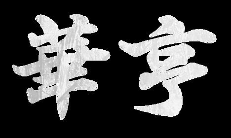 ___WahHang-logo.png