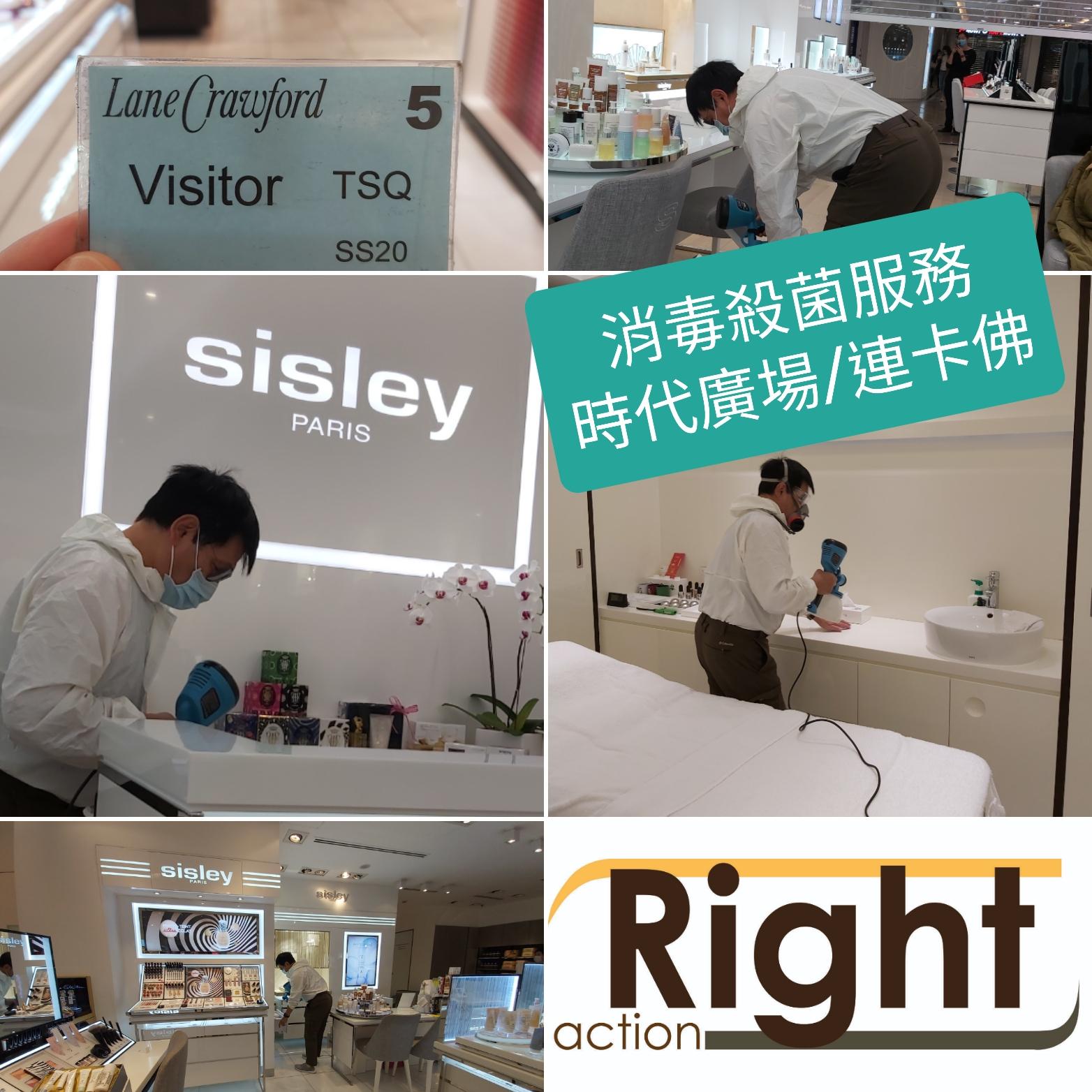 sisley國際化妝品牌-消毒殺菌服務