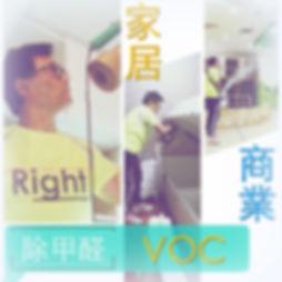 正業發展 Right Action IAQ - 除甲醛