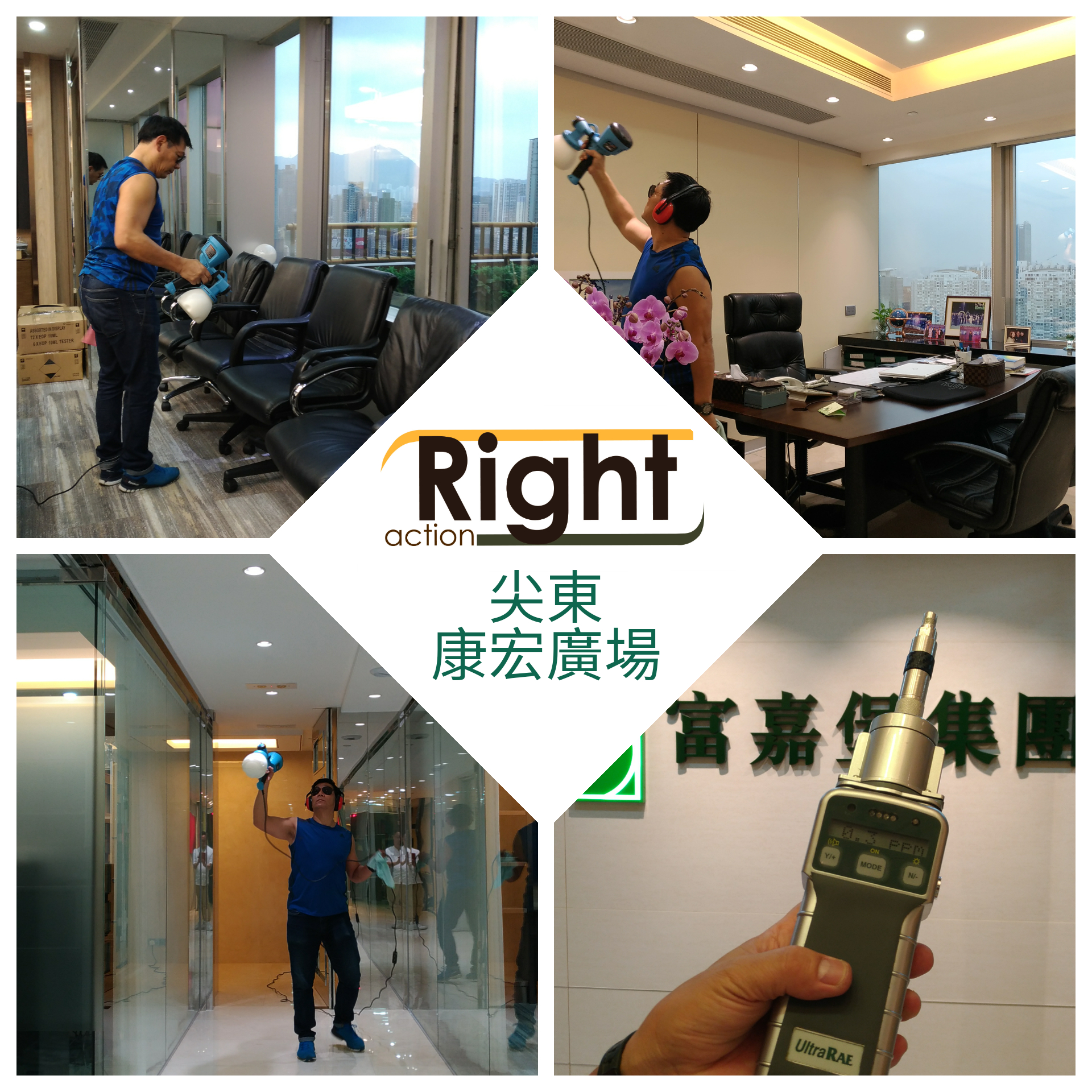RIGHT ACTION_康宏廣場