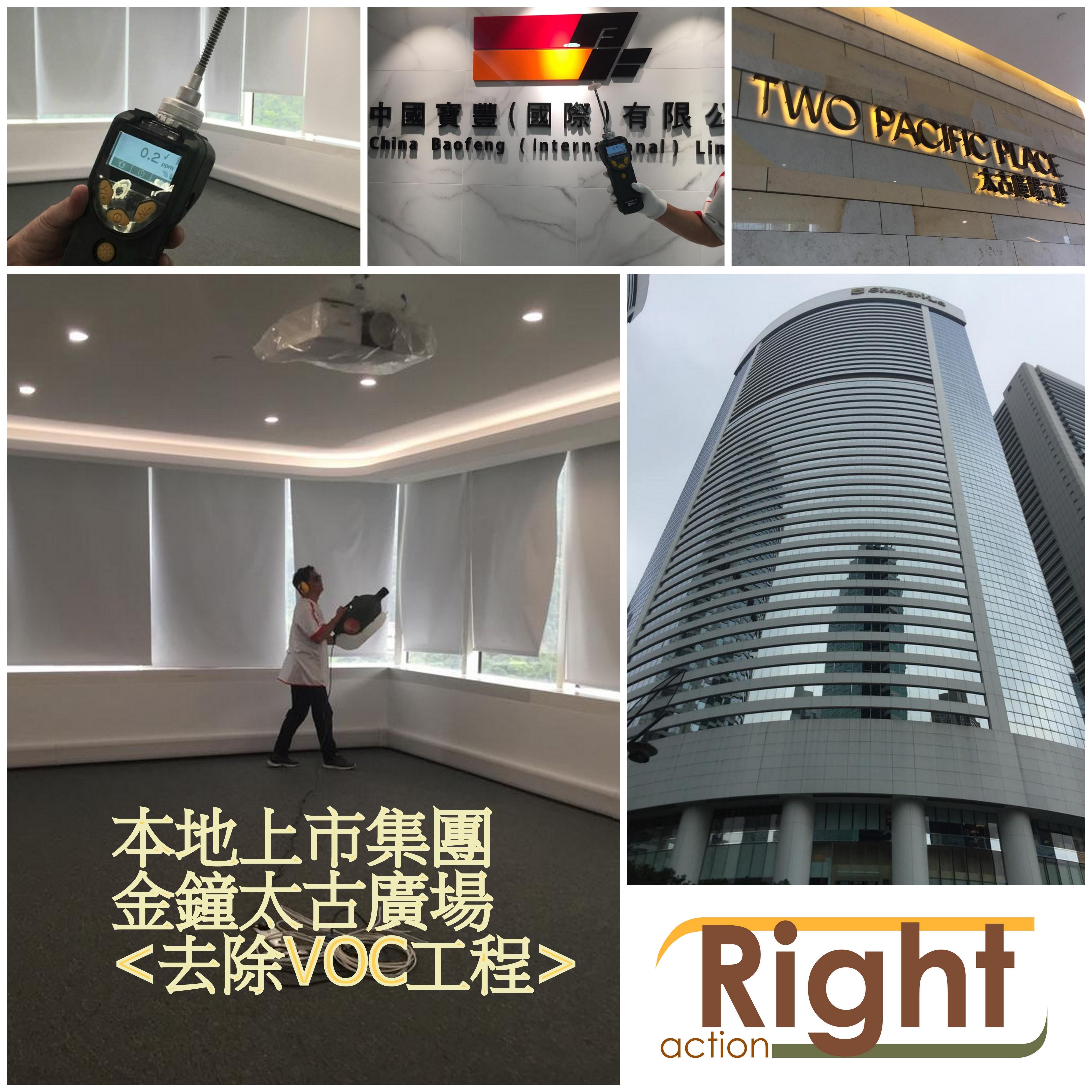 金鐘太古廣場辦公室去除VOC工程
