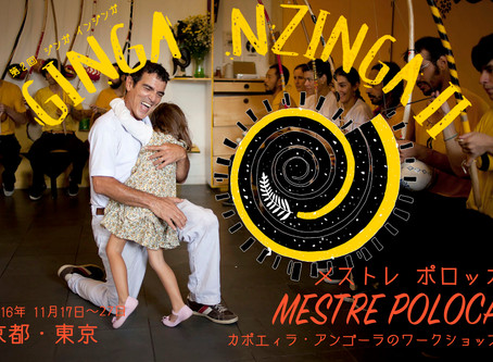 "第2回ジンガインジンガ ""GINGA NZINGA II"" Workshops with Mestre Poloca from Salvador, Bahia, Brazil."
