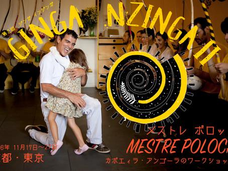 """第2回ジンガインジンガ """"GINGA NZINGA II"""" Workshops with Mestre Poloca from Salvador, Bahia, Brazil."""