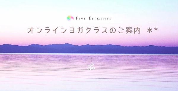 fiveelements_yoga_banner.jpg