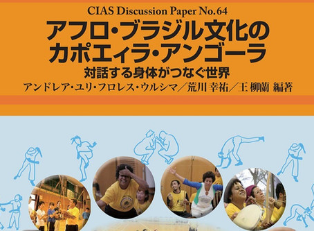 冊子: アフロ・ブラジル文化の カポエィラ・アンゴーラ