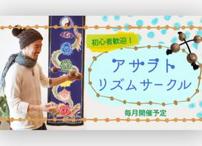 8/26 初心者歓迎!アサラトリズムサークル♪
