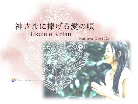 神さまに捧げる愛の唄WS by Kairava Devi Dasi