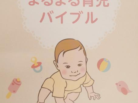 まるまる育児クラス~7月~
