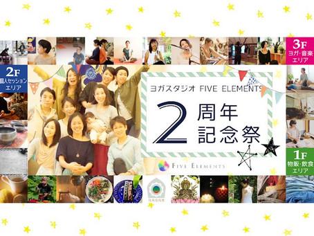 1/20 ヨガスタジオFIVE ELEMENTS 2周年記念祭!