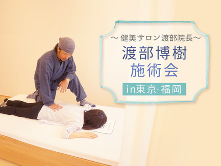 院長渡部博樹 施術会 in福岡