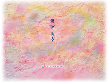 12/11 師走の捧げあう