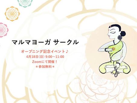 マルマヨーガ サークル オープニング記念イベント!