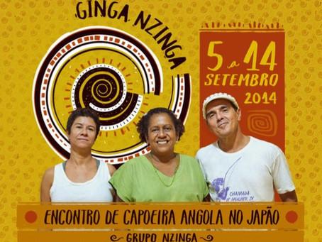 第1回ジンガ インジンガ。カポエィラ・アンゴーラのワークショップと講義を開催。
