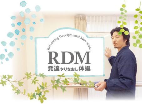 【満員】RDM『発達やり直し体操』オンライン体験会〈8/2~全3回〉