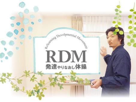 RDM『発達やり直し体操』オンライン体験会〈3回シリーズ〉