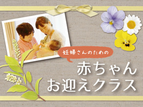 赤ちゃんお迎えクラス 育児編 ~4月~
