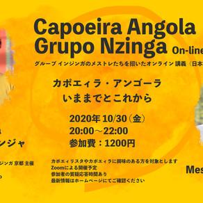 【オンライン イベント】カポエィラ・アンゴーラ 〜 いままでとこれから