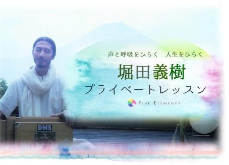 【満席・キャンセル待ち受付】9/24 堀田義樹 プライベートレッスン 〜声と呼吸をひらく 人生をひらく〜