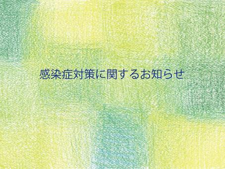 『感染症対策に関するお知らせ』