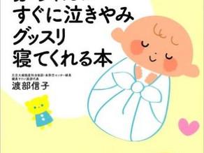 まるまる育児クラス ~3月~