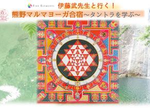 伊藤武先生と行く!熊野マルマヨーガ合宿 〜タントラを学ぶ〜