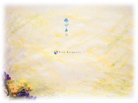 5/14 皐月の捧げあう