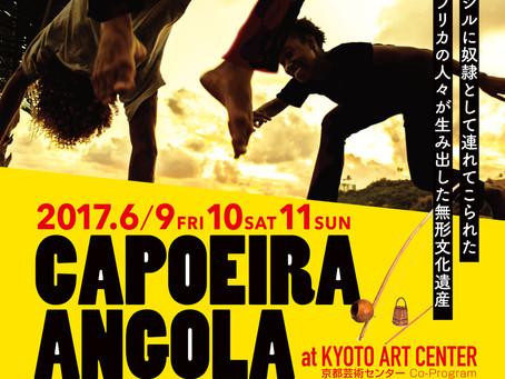 京都芸術センターでカポエィラ・アンゴーラのワークショップを開催