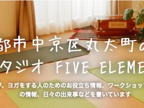 FIVE ELEMENTSの旧ブログ『はてなブログ』はこちら!