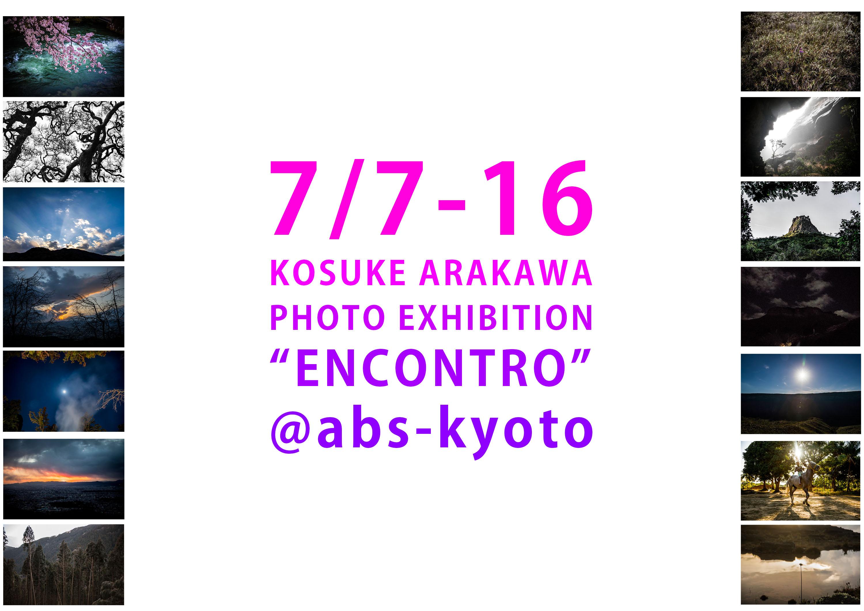 荒川幸祐 写真展 : KOSUKE ARAKAWA EXHIBITION