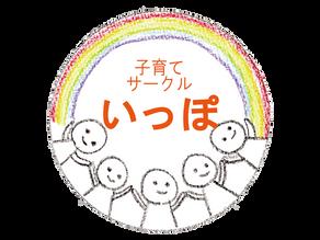 16日(土)の『ファミぽ』ではこんなことしますよヽ(´▽`)/