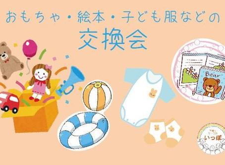 洋服、絵本、おもちゃなどの交換会+古本市のお知らせ