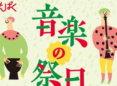 音楽の祭日 2018 @ 国立民族学博物館(大阪・万博公園)カポエィラ ビリンバウ オーケストラ でパフォーマンス出演!
