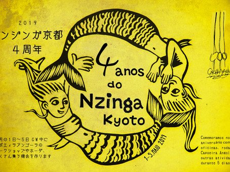 カポエィラアンゴーラインジンガ京都4周年!!!! Gwお祝いイベント /4 anos do Grupo Nzinga Kyoto