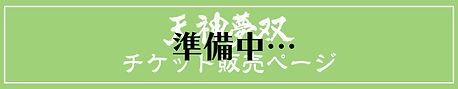tenzinmusou_ticket2.jpg
