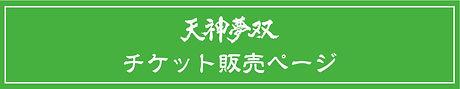 tenzinmusou_ticket2のコピー.jpg